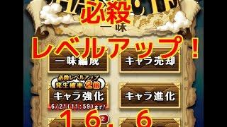 getlinkyoutube.com-「トレクル」必殺レベルアップ!発生確率2倍!16.6