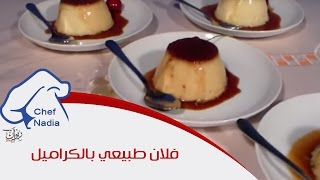 getlinkyoutube.com-فلان طبيعي بالكراميل الشيف نادية   Flan au caramel facile/flan caramel recipe