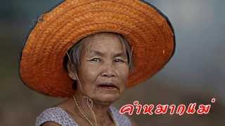 getlinkyoutube.com-คำหมากแม่ หมิว จิราพร