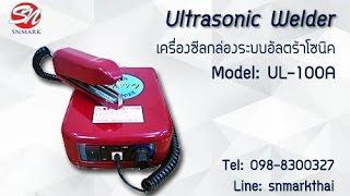 เครื่องซีลกล่องแบบอัลตร้าโซนิครุ่น UL-100A โทร.098-8300327