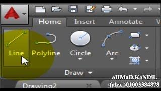 getlinkyoutube.com-cad(2015-2016-2017) arabic tutorial 001 تعليم أوتوكاد (2015-2016-2017) بالأمثلة التطبيقية