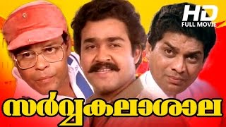 getlinkyoutube.com-Malayalam Full Movie | Sarvakalasala [ HD ] | Ft. Mohanlal, Nedumudi Venu, Jagathi Sreekumar
