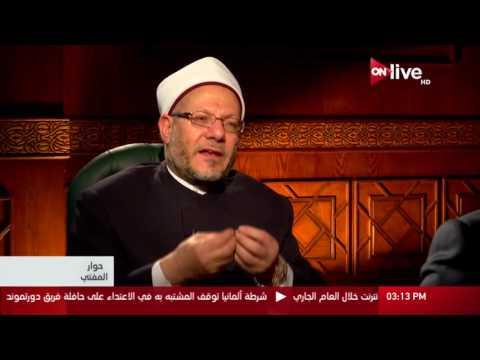 حوار المفتي - حلقة الجمعة 21 إبريل 2017 - كيف ينظر الإسلام لدور العبادة لغير المسلمين