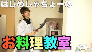 getlinkyoutube.com-はじめしゃちょーのお料理教室
