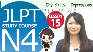 getlinkyoutube.com-JLPT N4 Lesson 15-3 Grammar「5. V[て-form]ほしいです」I want somebody to do …【日本語能力試験】