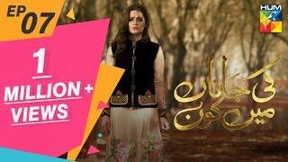 Ki Jaana Mein Kaun Episode #07 HUM TV Drama 18 July 2018