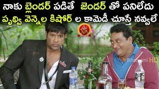 Vennela Kishore Slaps Prudhviraj - Hilarious Comedy Scene - Latest Telugu Movie Scenes