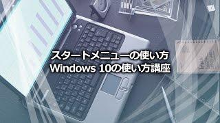 getlinkyoutube.com-windows10使い方講座第2章  スタートメニューの使い方【動学.tv】