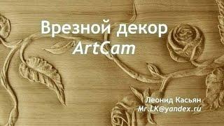 getlinkyoutube.com-Artcam. Врезной декор