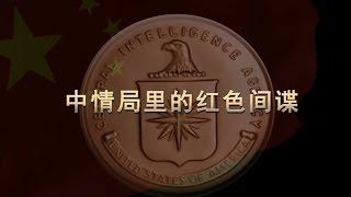 getlinkyoutube.com-解密时刻:中情局里的红色间谍