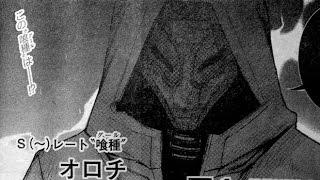 getlinkyoutube.com-【東京グール:re考察】喰種のレート基準はなにか?