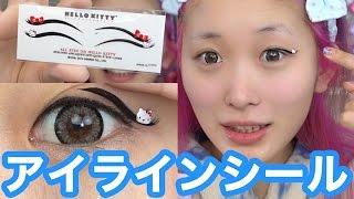 getlinkyoutube.com-アイラインシール使ってみたんだけど…汗 Eyeliner sticker review