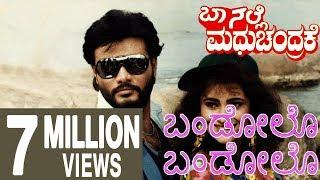 Baa Nalle Madhuchandrake Kannada Movie Songs || Bandalo Bandalo || Shivaram || Nandini Singh