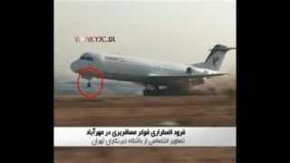 getlinkyoutube.com-فرود اضطراري صبح امروز يک هواپيما در مهرآباد، ۱۳۹۱/۷/۱۱