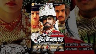 getlinkyoutube.com-SETO BAGH | New Nepali Full Movie 2016 | Nir Shah, Raja Ram Paudel