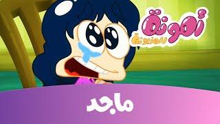 getlinkyoutube.com-كرتون أمونة على قناة ماجد- الحلقة الأولى   Majid Kids Tv