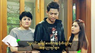 "getlinkyoutube.com-""သူငယ္"" ႐ုပ္ရွင္ဇာတ္ကား ႐ိုက္ကြင္း ""Thu Nge"" Myanmar Movie Making"