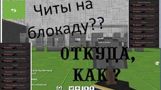 getlinkyoutube.com-Читы на блокаду(Blockade 3d fps online 2016 год ) На полёт, быстро строить-рушить