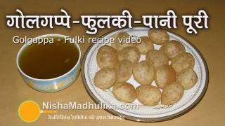getlinkyoutube.com-Golgappa Recipe - Pani Puri Recipe - How To Make Pani Puri