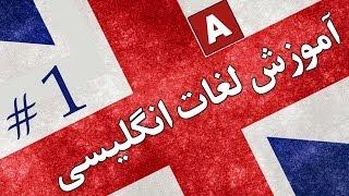 getlinkyoutube.com-Amoozesh - Loghat English - Part 1 - آموزش لغات انگلیسی به فارسی