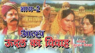 getlinkyoutube.com-उदल का विवाह - Udal Ka Vivah Part - 2 | Latest Dehati Kissa 2016 | Surjan Chaitanya #RathorCassettes