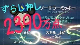 getlinkyoutube.com-【ツムツム】ソーサラーミッキー 2390万点 ずらし押し スキル6 【tsumtsum】