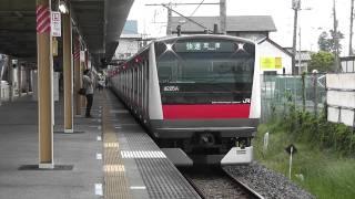 E233系 京葉線経由快速千葉行/外房線茂原行