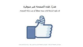 getlinkyoutube.com-كود اغلاق حسابات فيس بوك 2016