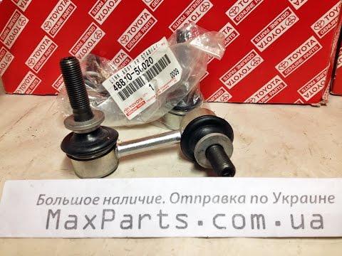 Стойка переднего стабилизатора левая Lexus LS 460 460L 600H 600HL