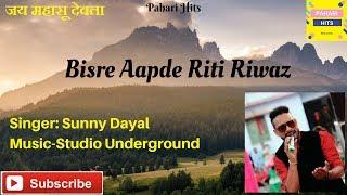 Bisre Aapde Riti Riwaz | Sunny Dayal | Jaunsari Hit Song |
