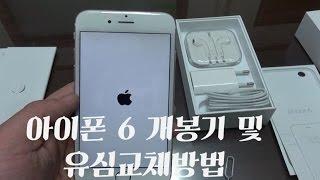 getlinkyoutube.com-아이폰6 따끈따끈 개봉기 와 유심 교체방법 and iPhone 6 heartwarming open, USIM exchange work