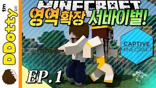 getlinkyoutube.com-신개념 생존기!! [영역확장 서바이벌 #1편] - Captive - 마인크래프트 Minecraft [도티]