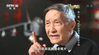 "getlinkyoutube.com-""飞豹""歼击轰炸机总设计师—— 陈一坚  【总师传奇 高清版】"