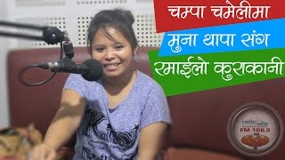 getlinkyoutube.com-Muna Thapa Sanga Ramailo Kurakani | Champa Chameli