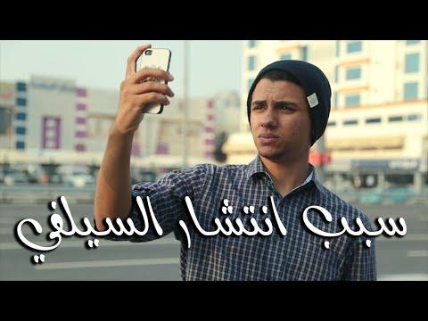 سبب انتشار السيلفي - Selfies Explained !