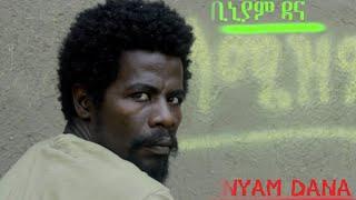 Bini Dana -  Selamizm New Ethiopian Music 2015 (Official Video)