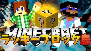 getlinkyoutube.com-【マインクラフト】ラッキーブロック島! 第1回