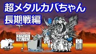getlinkyoutube.com-にゃんこ大戦争 - 攻略! 超メタルカバちゃん 長期戦編