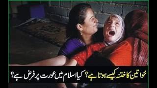 Larki ka khatna kaisay hota hai? kya islam mein aurat par farz hai? |خواتین کا ختنہ کیسے ہوتاہے؟