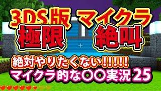 getlinkyoutube.com-【キューブクリエイター3D】 3DS マインクラフト 的な実況25