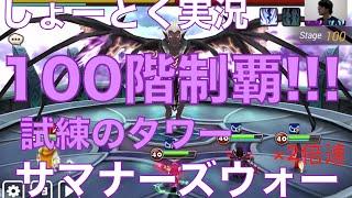 【サマナーズウォー 】試練のタワー:100階制覇!!! しょーとく実況