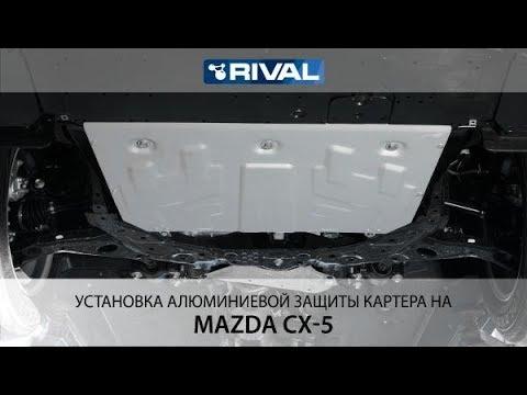 Установка алюминиевой защиты картера на автомобиль Mazda - CX5