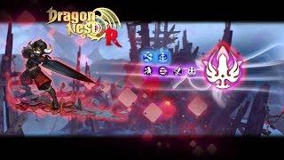 getlinkyoutube.com-[Dragon Nest] กลาดิเอเตอร์ลุย เนส เวล90 Daidalos Nest
