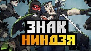 getlinkyoutube.com-Mark Of The Ninja - [ПЕРВЫЙ ВЗГЛЯД] - Олег Брейн