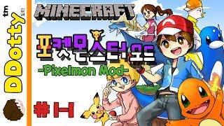 getlinkyoutube.com-파이리 선택!! '포켓몬 모드' 멀티 #1-1편 (픽셀몬) - Pixelmon Mod - [마인크래프트-Minecraft] [도티]