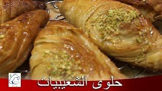 getlinkyoutube.com-حلوى الشعيبيات المورقة بطريقة ناجحة الشيف نادية Saiabiyate / chaabiate