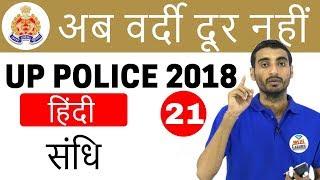 8:00 PM UP Police 2018-अब वर्दी दूर नहीं - संधि by Vivek Sir Day#21