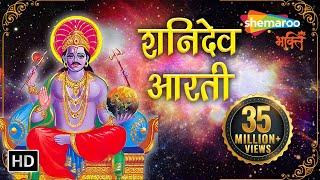 Shani Dev Aarti with lyrics   Jai Jai Shani Dev Maharaj   Bhakti Songs width=