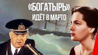 getlinkyoutube.com-«Богатырь» идёт в Марто (1954) фильм