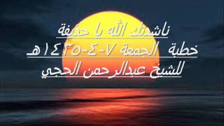 getlinkyoutube.com-ناشدتك الله ياحذيفة !! خطبة مؤثرة للشيخ عبدالرحمن الحجي .. الجمعة 7-4-1435هـ